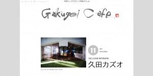 gakugei201411