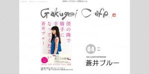 gakugei1504