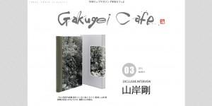 gakugei_1503