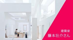 建築家・藤本壮介さん