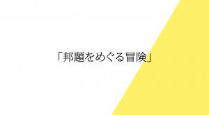 メディウム_野村雅夫さま