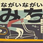 ながいながいみち (バナナブックス) 2016.02